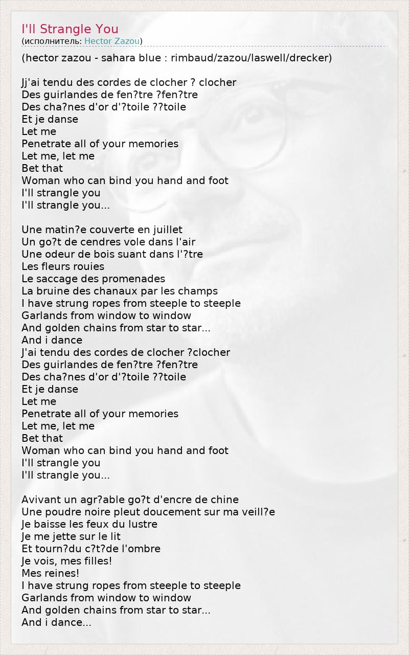 Penetrate you lyrics