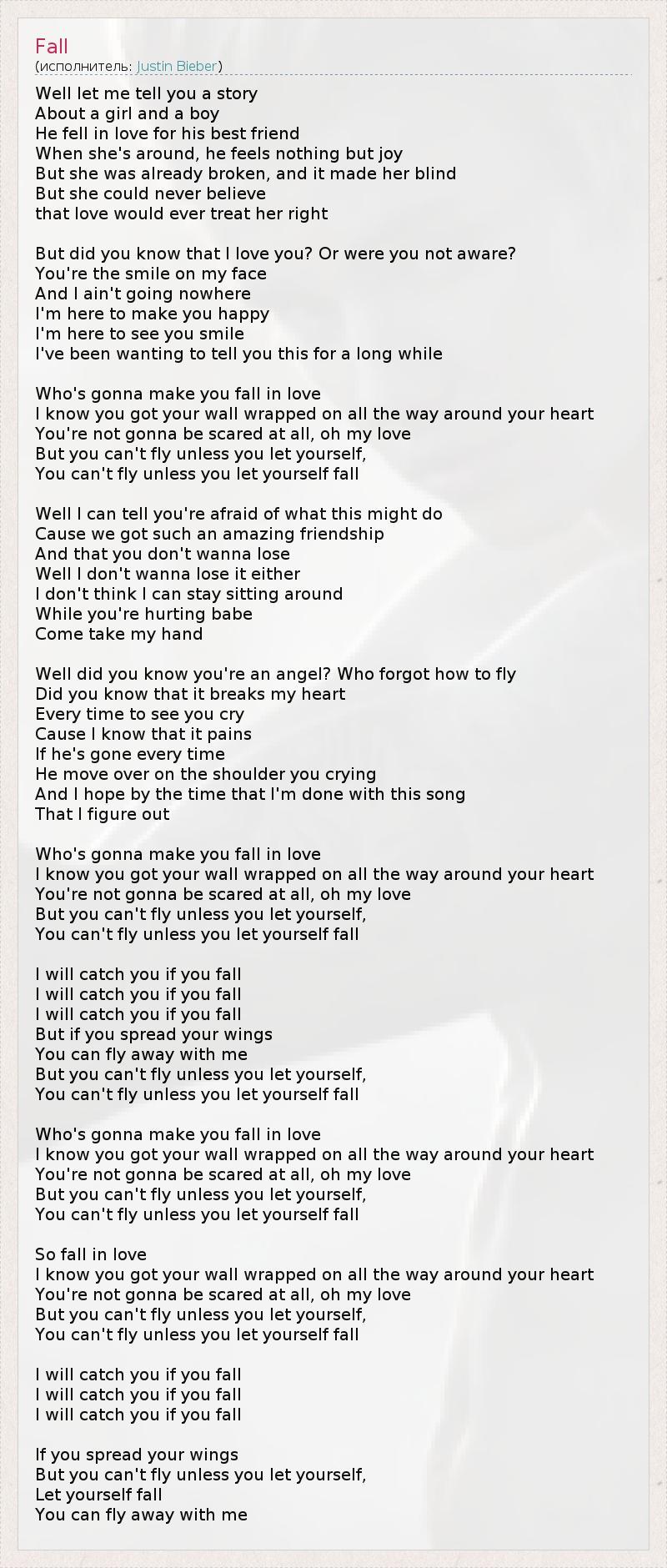 Текст песни Fall, слова песни