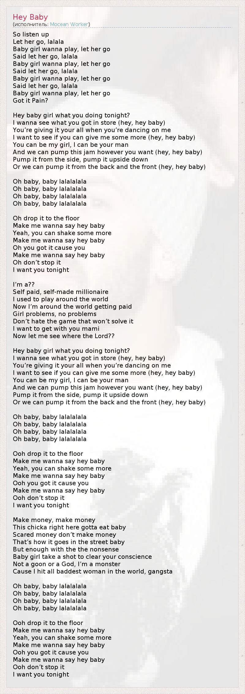 Текст песни Hey Baby, слова песни