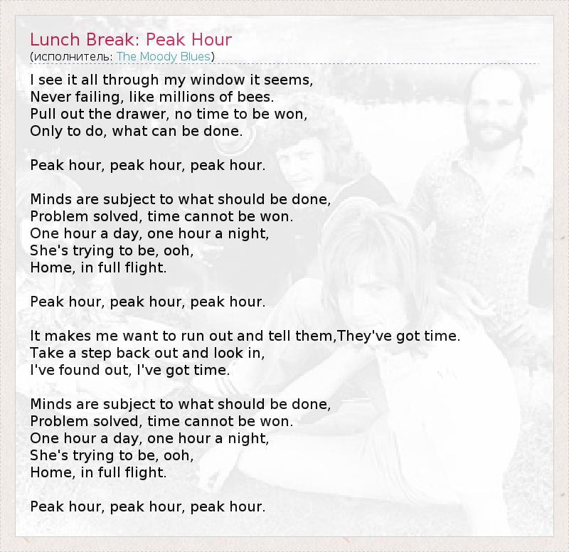 Текст песни Lunch Break: Peak Hour, слова песни