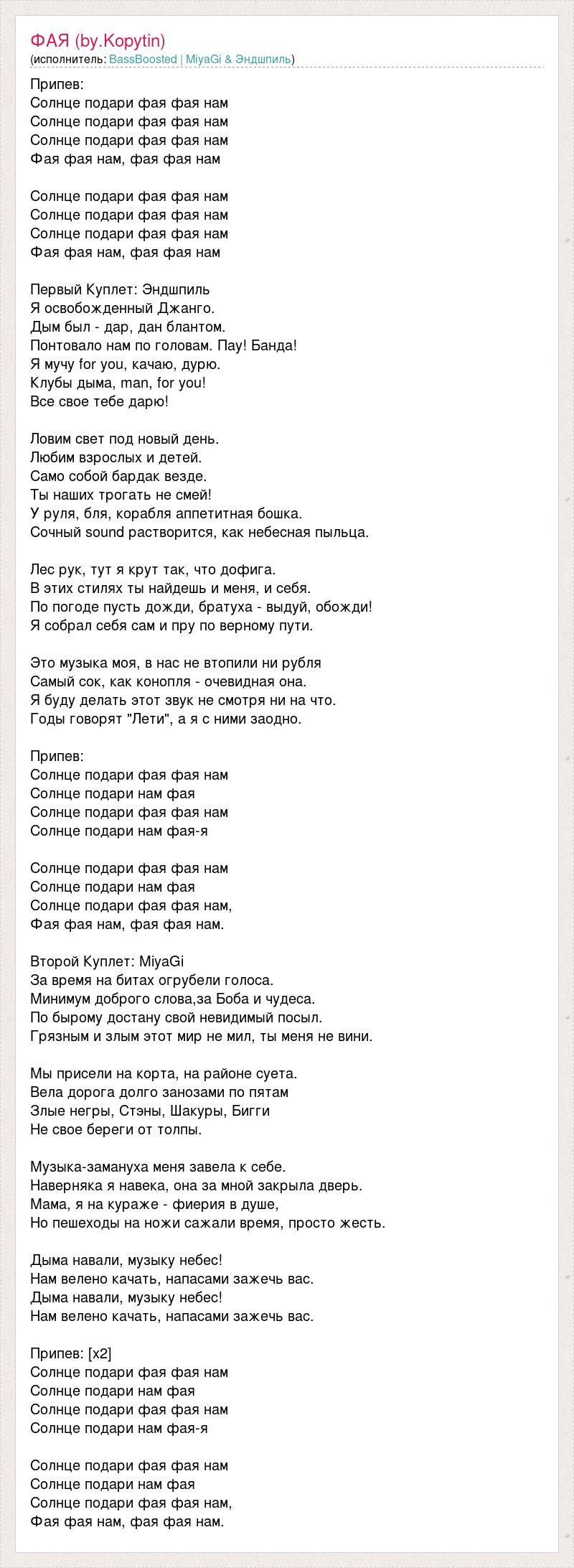 Тексты песен про конопля музыка из фаркрая 3 конопля