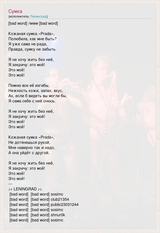 3ee82fea16cf Текст песни Сумка, слова песни